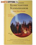 Адам, Ева и Рязань. Священник Константин Камышанов
