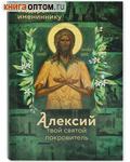 Алексий твой святой покровитель. Подарок имениннику