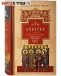 Апостол. Руководство к изучению Священного Писания Нового Завета. Архиепископ  Аверкий (Таушев). Часть 2