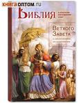 Библия в кратком изложении книг Ветхого Завета с объяснением их содержания