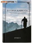 В горах Кавказа. Записки пустынножителя. Игумен N