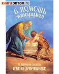 В помощь кающимся. По творениям святителя Игнатия (Брянчанинова)