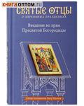 Введение во храм Пресвятой Богородицы. Автор-составитель Петр Малков