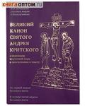 Великий канон святого Андрея Критского с переводом на русский язык и пояснениями к тексту