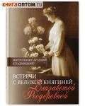 Встречи с Великой княгиней Елизаветой Феодоровной. Митрополит Арсений (Стадницкий)