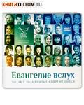 Диск (2CD) Евангелие вслух. Читают знаменитые современники. Комплект из 2 дисков