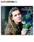 Диск (CD) Незабудка.Песни-притчи. Светлана Копылова