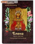 Елена твоя святая покровительница. Подарок имениннику