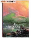 Иван Айвазовский. Великие полотна