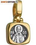 Икона двухсторонняя Святитель Николай Чудотворец (серебро 925 пробы, позолота 999 пробы)