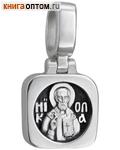 Икона двухсторонняя Святитель Николай Чудотворец (серебро 925 пробы)