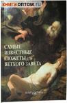 Самые известные сюжеты Ветхого Завета. Иллюстрированная энциклопедия