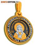 Икона двухсторонняя Пресвятая Богородица Дивеевская- Святой преподобный Серафим Саровский, серебро с чернью и позолотой 5 мкр. Au 999