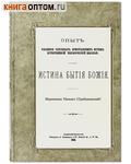 Истина бытия Божия. Иеромонах Михаил (Грибановский). Репринтное издание с 1888 года