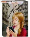 Ищу скучных и грустных людей. Юлия Шаманская