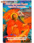 Как пророк Илия чудеса творил. Рассказы о пророке для детей в изложении Елены Пименовой