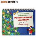 Православный календарь-домик для детей