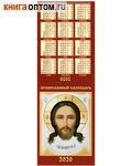 Православный перекидной календарь на 2020 год. На обложке Иисус Христос. Карманный формат