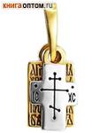 Крест двухсторонний с образом Ангела Хранителя (серебро 925 пробы, позолота 999 пробы)