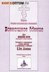 Сборник духовно-музыкальных песнопений Всенощное бдение для женских хоров под редакцией Е. Ст. Азеева