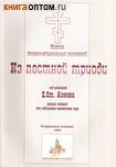 Сборник духовно-музыкальных песнопений Из Постной Триоди под редакцией Е.Ст. Азеева для небольшого смешанного хора