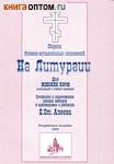 Сборник духовно-музыкальных песнопений. На Литургии под редакцией Е.С. Азеева для женских хоров (монастырей и учебных заведений)
