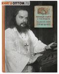 Личный завет с Господом. Пастырский подвиг священномученика Сергия Мечева
