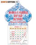 Магнит-купол Молись и радуйся! с календарным блоком на 2020 год