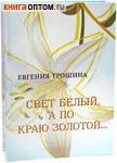 Свет белый, а по краю золотой... Евгения Трошина