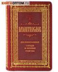 Молитвослов для новоначальных с переводом на современнный русский язык. Кожаный переплет, золотой обрез, молния