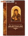 Православный молитвослов. Русский крупный шрифт
