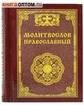 Молитвослов православный. Карманный формат