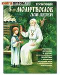 Молитвослов толковый для детей. Малый формат