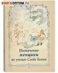Назначение женщины по учению Слова Божия. Составил священник Дмитрий Соколов