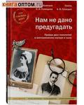 Нам не дано предугадать. Правда двух поколений в воспоминаниях матери и сына. Княгиня С.Н. Голицына и князь А.В. Голицын