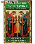 Наставления святых отцов на все случаи жизни. Мария Лущинская