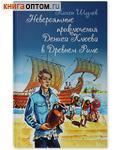 Невероятные приключения Дениса Клюева в Древнем Риме. Тихон Шумов