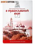 О православной вере. Огласительные беседы. Протоиерей Павел Карташев
