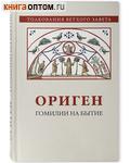 Ориген. Омилии на Бытие. Толкования Ветхого Завета