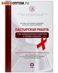 Пастырская работа с ВИЧ-инфицированными пациентами в условиях стационара. Игумен Антоний (Кадышев), Егорова Ольга Юрьевна