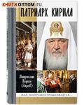 Патриарх Кирилл. Митрополит Иларион (Алфеев)