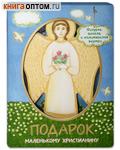 Подарок маленькому христианину. Фигурка ангела и молитвослов внутри