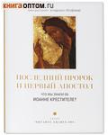 Последний пророк и первый апостол. Что мы знаем об Иоанне Крестителе? Митрополит Иларион (Алфеев)