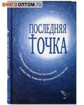 Последняя точка. Автор-сост. В.Серикова