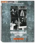 Православные Церкви Юго-Восточной Европы 1945 -1950е годы. М.В. Шкаровский