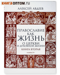 Православие как жизнь. Книга вторая. Алексей Авдеев