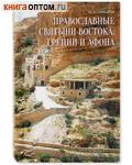 Православные святыни Востока, Греции и Афона. Н.К. Симаков