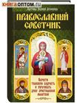 Православный советчик. Матушка Евдокия Агафонова