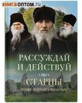 Рассуждай и действуй. Старцы Псково-Печерского монастыря