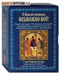 С Божьей помощью возможно все. Подарочный набор включает книжку сост. Михалицын П.Е. и семь чудотворных образов